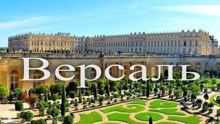 Путешествие по Версалю. Франция. Часть 1