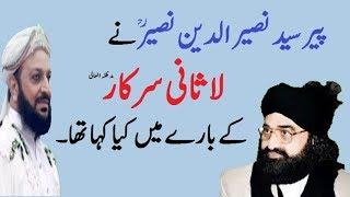 Peer Naseer Ud Din Naseer Shah Of Golra Sharif Describe About Sufi Masood Ahmad Sadiqi Lasani Sarkar