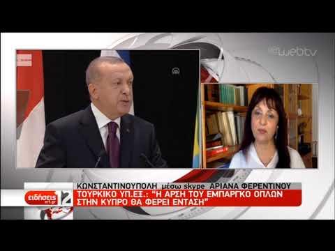 Τουρκία: «Εμπόδιο» στην επίλυση του Κυπριακού η «εχθρική στάση» του Κογκρέσου των ΗΠΑ 18/12/2019 ΕΡΤ