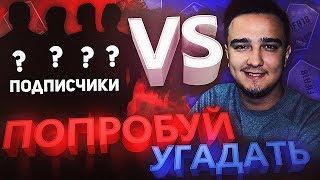 ПОПРОБУЙ УГАДАТЬ vs. ПОДПИСЧИКИ