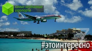 #этоинтересно | Выпуск 7: Самые необычные аэропорты