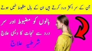 Pet Ki Jalan Ka Ilaj In Urdu - Acidity Natural Remedy - Belly