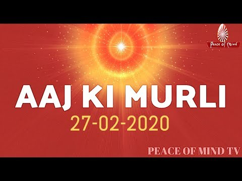 आज की मुरली 27-02-2020 | Aaj Ki Murli | BK Murli | TODAY'S MURLI In Hindi | BRAHMA KUMARIS | PMTV (видео)