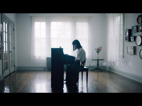 「命の使い方」Music Video