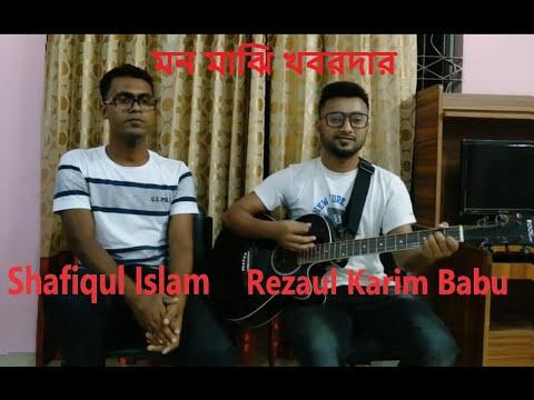 Mon Majhi Khobordar Cover by Shafiqul Islam || Rezaul Karim Babu