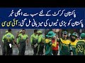 Next series of Pakistan team from 2019 to 2022 – ICC announced