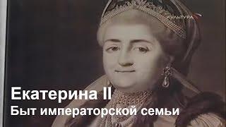 Быт в императорской семье Екатерины II