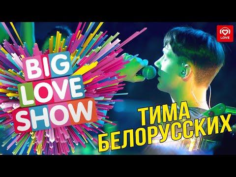 Тима Белорусских - Незабудка [Big Love Show 2019]