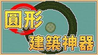 【Minecraft】建築黑科技!「圓形結構產生器」節省建築時間87%!