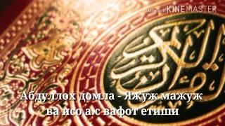 Абдуллох домла - Яжуж мажуж ва исо а.с вафот етиши