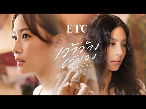 "Lyric""เข้าข้างตัวเอง(อีกแล้ว) [Kao Kahng Dtua Eng (Eek Laeo)]"" by ETC"