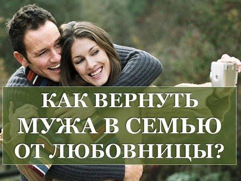 развести мужа с любовницей и вернуть