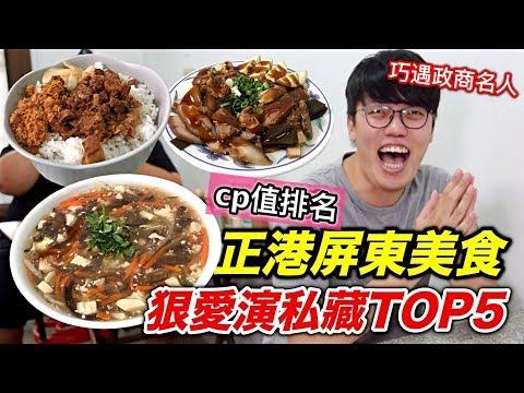 屏東美食TOP5~