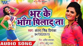 भर के भांग पिलाद ना   Antra Singh Priyanka का सुपरहिट होली   Bhar Ke Bhang Pilada Na   Latest Holi