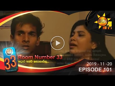 Room Number 33 | Episode 101 | 2019-11-20