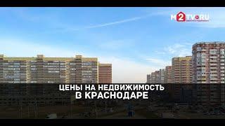 Цены в Краснодаре на недвижимость. Полная версия в хорошем качестве скоро на M2tv.ru