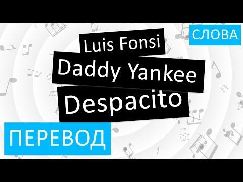 Luis Fonsi feat. Daddy Yankee - Despacito Перевод песни на русский Текст Слова Перевод Деспасито