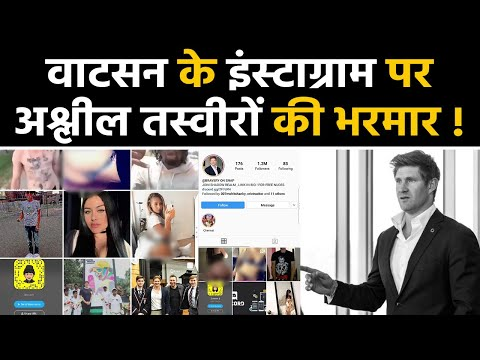 Shane Watson's Instagram account gets hacked, llicit photos appeared | वनइंडिया हिंदी