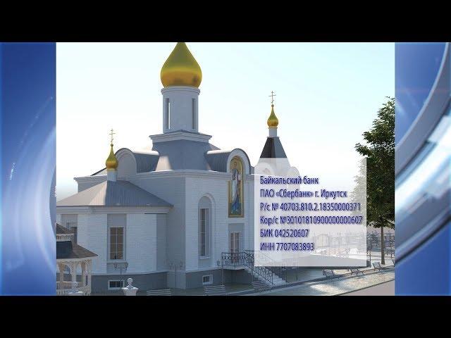 Построим храм вместе