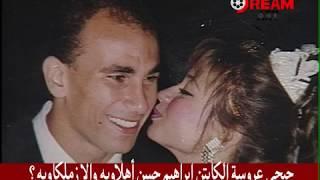تحميل اغاني جيجى عروسة الكابتن إبراهيم حسن أهلاويه و لا زملكاويه ؟ MP3