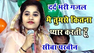 Jawabi Qawwali Muqabla | मैं तुमसे कितना प्यार करती हूँ  | Hindi Love Song | Seeba Parveen Qawwali