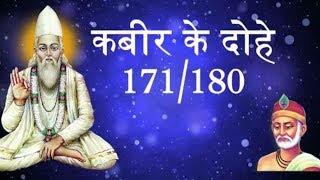 Kabir Ke Dohe with Lyrics - 171 to 180 Kabir   - YouTube