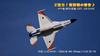 ひそねとまそたん聖地巡礼岐阜基地日本自衛隊の戦闘機を初心者が飛行経路の真下で撮影したら・・・爆音フェチに!