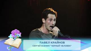 """ГОЛОСОВАНИЕ. """"Поэтический баттл. Есенин"""": Павел Крайнов"""
