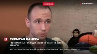 Мужчина в Новокузнецке случайно снял на видео жену с любовником