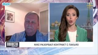 Nike разорвал контракт с Пакьяо (комментирует Владимир Гендлин)