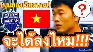 แค่การตลาด?!? คอมเมนต์ชาวเวียดนาม หลังมีข่าวลือว่า เลือง ซวน ตรวง จะย้ายซบบุรีรัมย์ แบบยืมตัว