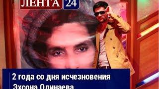 Эхсон Одинаев