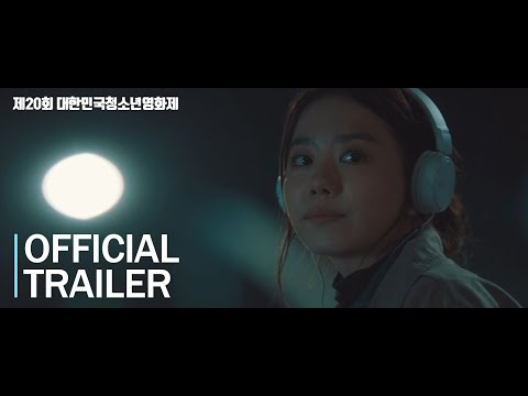 곽현준 배우 대한민국청소년영화제 트레일러 '널 위한 영화'
