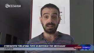 Συνεχίζουν τον αγώνα τους οι μουσικοί της Θεσσαλίας 27 9 2020