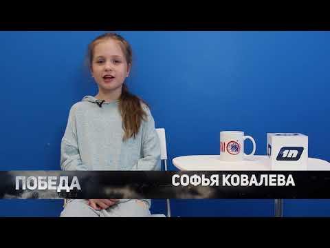 Победа.Наследники # Софья Ковалёва