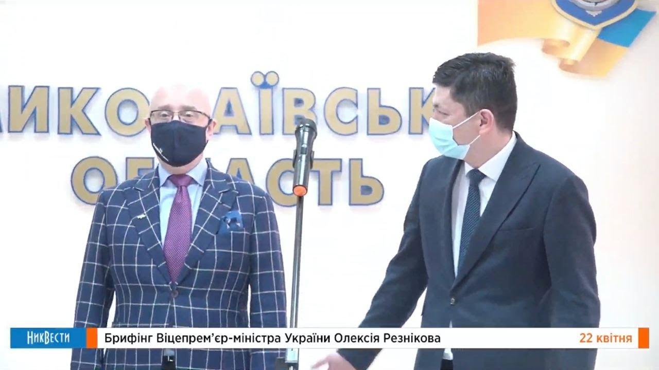 Брифинг вице-премьер-министра Украины Алексея Резникова