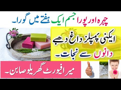 Best Skin Whitening Soap That Is Really Effective || Acne Treatment | Beauty Tips In Urdu \ Hindi