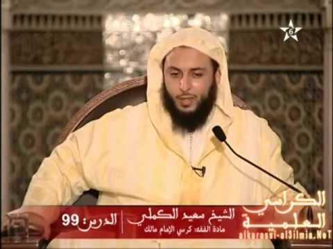 سعيد بن جبير و الحجاج – الشيخ سعيد الكملي