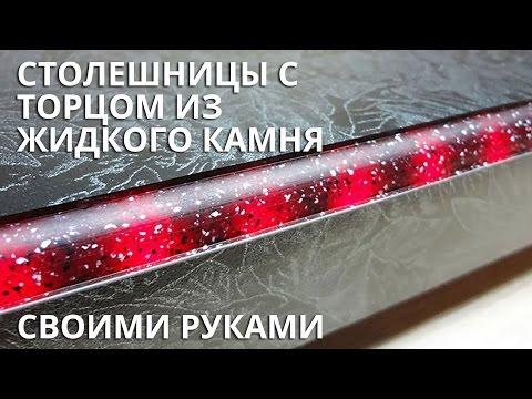 Как сделать столешницу с торцом из жидкого камня своими руками без формы