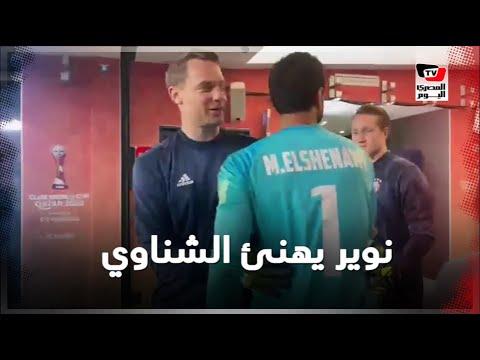 نوير يهنئ محمد الشناوي بعد فوز الأهلي على بالميراس