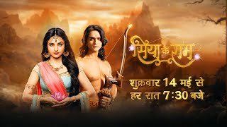 Siya Ke Ram   From 14th May Only On Shemaroo Tv   रामायण का अनदेखा रूप सीता की दृष्टि से