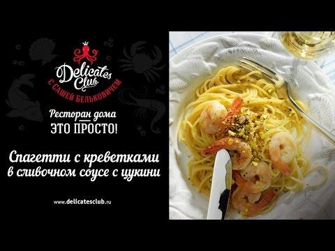 Спагетти с креветками в сливочном соусе с цукини от Саши Бельковича