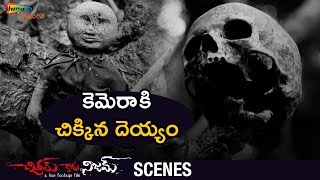 Real Ghost Caught on Camera | Chitram Kadhu Nijam Movie Scenes | Darshan | Pallavi | Shemaroo Telugu
