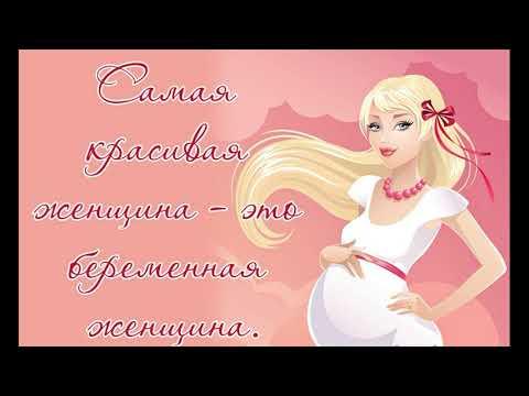 Поздравление с беременностью в стихах - Голосовое поздравления
