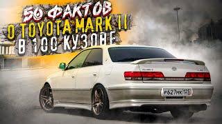 50 фактов о Toyota Mark II в 100 кузове который должен знать каждый