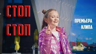 Ксения Левчик - СТОП !   СТОП !  ( Official Video )