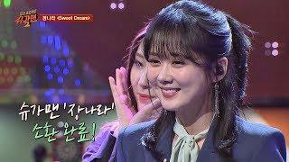 [슈가송] 사랑스러움의 끝판♡ 장나라(Jang Na-ra) 'Sweet Dream'♪ 투유 프로젝트 - 슈가맨2(Sugarman2) 18회
