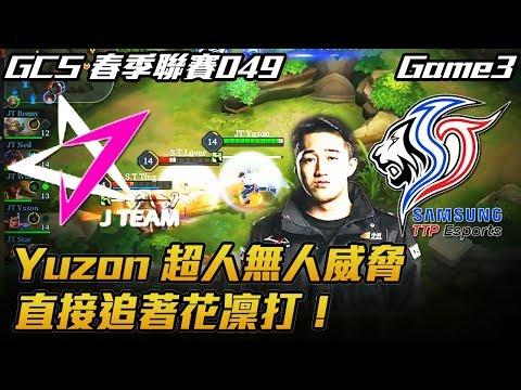 【傳說對決】JT vs S.T Yuzon超人無人威脅 會戰直接追著花凜打!Game3 全場精華 | 2018 GCS春季職業聯賽 Match049 W12D2