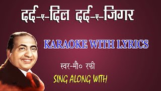 Dard e Dil Dard e Jigar   karaoke   Mohd Rafi   V3   - YouTube