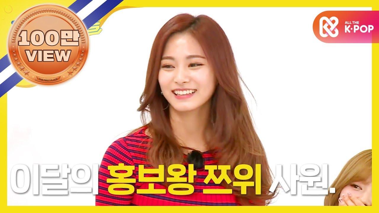 Weekly Idol EP 327) TWICE TZUYIU promote LIKELY [홍보봇 쯔위